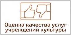 Независимая оценка качества услуг учреждений культуры